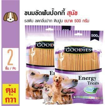 Goodies ขนมขัดฟัน แท่งป๊อกกี้ ลดกลิ่นปาก คราบหินปูน รสตับ สำหรับสุนัขทุกสายพันธุ์ ขนาด 500 กรัม x 2 แพ็ค