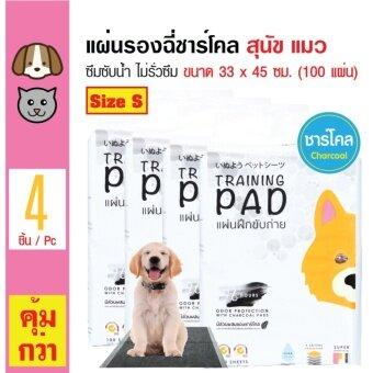 สนใจซื้อ Hajiko แผ่นรองซับสัตว์เลี้ยง แผ่นรองฉี่สุนัข สูตรชาร์โคล ดูดกลิ่น ไม่รั่วซึม สำหรับสุนัขและแมว Size S ขนาด 33x45 ซม. (100 แผ่น/ แพ็ค) x 4 แพ็ค