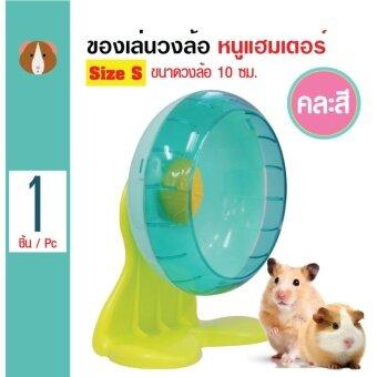 อยากขาย Hamster Toy ของเล่นหนู วงล้อวิ่งหนูแฮมสเตอร์ รุ่นมีขาตั้ง Size Sขนาดวงล้อ 10 ซม.
