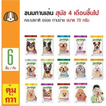 ประกาศขาย Jerhigh ขนมสุนัข อาหารทานเล่น คละรสชาติ ทานง่าย สำหรับสุนัข 4 เดือนขึ้นไป ขนาด 70 กรัม x 6 ซอง