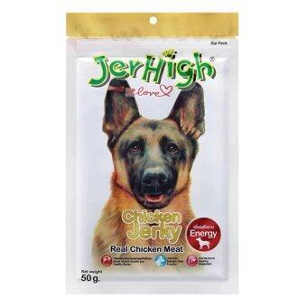 Jerhigh Chicken Jerky 50g x 24 Units เจอร์ไฮ สันในไก่อบแห้งขนมสำหรับสุนัข เพิ่มพลังงาน ขนาด 50 กรัม จำนวน 24 ซอง