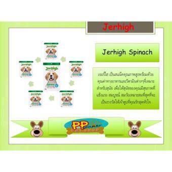 Jerhigh stick spinach