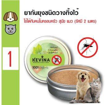 เสนอราคา Kevina ยากันยุงชนิดวางทิ้งไว รัศมี 2 เมตร ตลับกลิ่นไล่ยุงสำหรับทุกคนในครอบครัว สุนัข แมว ใช้ได้นาน 180 ชั่วโมง