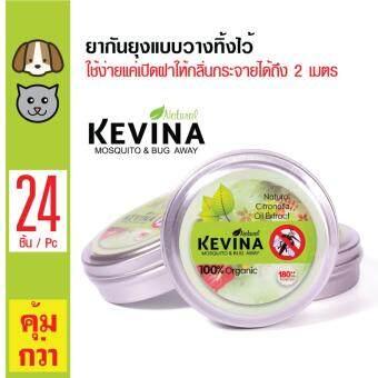 Kevina ตลับกลิ่นไล่ยุง ยากันยุง แบบวางทิ้งไว้ รัศมี 2 เมตรสำหรับสุนัข แมว และทุกคนในครอบครัว ใช้ได้นาน 180 ชั่วโมง x 24 ชิ้น