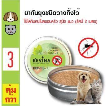 รีวิวพันทิป Kevina ยากันยุงชนิดวางทิ้งไว รัศมี 2 เมตร ตลับกลิ่นไล่ยุงสำหรับทุกคนในครอบครัว สุนัข แมว ใช้ได้นาน 180 ชั่วโมง x 3 ตลับ