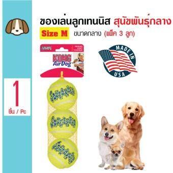 Kong ของเล่นสุนัข ของเล่นลูกเทนนิส เด้งได้ Size M ขนาดกลางสำหรับสุนัขพันธุ์กลาง (3ลูก / แพ็ค)