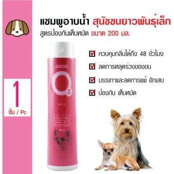 O2 Shampoo แชมพูอาบน้ำสุนัข สูตรป้องกันเห็บหมัด บำรุงขนสำหรับสุนัขขนยาว หรือสายพันธุ์เล็ก ขนาด 200 มล.