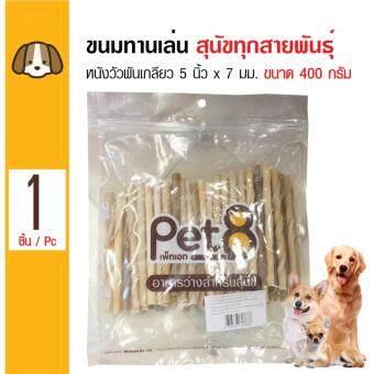 Pet8 ขนมสุนัข อาหารทานเล่น หนังวัวพันเกลียว 5 นิ้ว x 7 มม. กัดเล่นสำหรับสุนัขทุกสายพันธุ์ HL19 ขนาด 400 กรัม