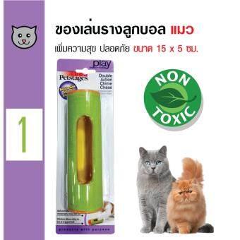 เปรียบเทียบราคา Petstages ของเล่นแมว ของเล่นรางลูกบอล สำหรับแมวทุกวัย ขนาด 15 x 5 ซม.