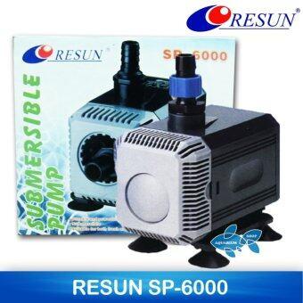 ปั้มน้ำ RESUN SP-6000