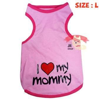 ต้องการขาย เสื้อสุนัข เสื้อแมว Size L I love my Mommy เสื้อหมา สินค้าใหม่