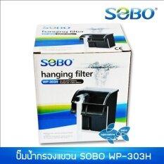 กรองแขวน SOBO WP-303H ปั๊มน้ำ กำลังไฟ6W 280L/hr