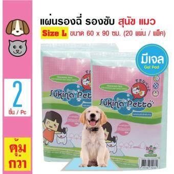 รีวิว Sukina Petto แผ่นรองฉี่สุนัข แผ่นรองซับ แผ่นรองซับฝึกขับถ่าย สำหรับสุนัขและแมว Size L ขนาด 60x90 ซม (20 แผ่น / แพ็ค) x 2 แพ็ค