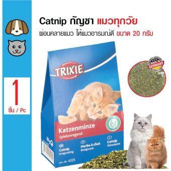 Trixie Catnip ขนมแมว หญ้าแคทนิป กัญชาแมว เพิ่มความสุขสำหรับแมวทุกวัย ขนาด 20 กรัม