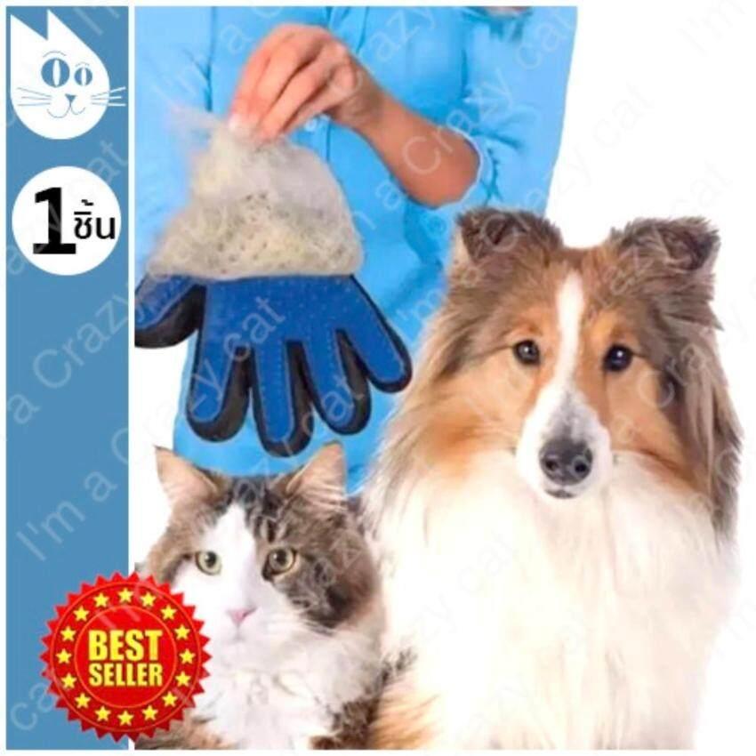 True Touch (ของแท้ มีกล่อง) ถุงมือแปรงขนแมว แปรงขนหมา แปรงขนสัตว์เลี้ยง หวีขนหมาและขนแมว Grooming Gloves อุปกรณ์แปรงขน
