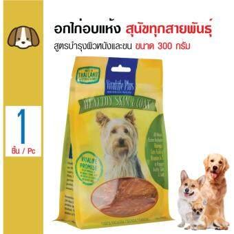 ประกาศขาย Vitalife ขนมสุนัข เนื้ออกไก่อบแห้ง 100% สูตรบำรุงผิวหนังและขน สำหรับสุนัขโตทุกสายพันธุ์ ขนาด 300 กรัม