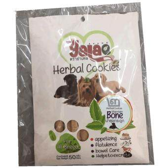 Yalee Herbal Cookies For All Breed Formula 2 Maintain Bone ขนมสุนัขย่าเหล คุกกี้สมุนไพร สูตร 2 บำรุงกระดูก (50 กรัม)