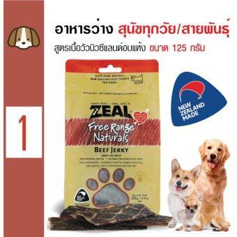 Zeal ขนมทานเล่น อาหารว่าง สูตรเนื้อวัวนิวซีแลนด์อบแห้ง สำหรับสุนัขทุกสายพันธุ์ ขนาด 125 กรัม