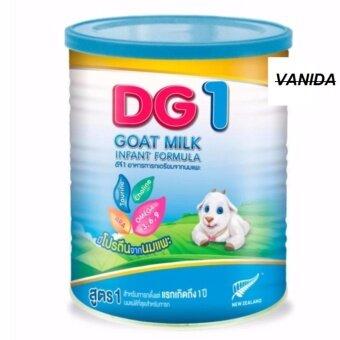 DG-1 ดีจี1 อาหารทารกเตรียมจากนมแพะ 400 กรัม (1กระป๋อง)