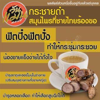 Oneman Coffee กาแฟหนึ่งเดียวของลูกผู้ชายผลิตจากกาแฟสายพันธุ์โรบัสต้า ผสานสมุนไพรที่ช่วยบำรุงร่างกายเพิ่มพลังทางเพศ ชะลอความชรา แข็งแรง ฟิตเฟริ์ม คึกคัก ตื่นตัวทันใจลูกผู้ชายพร้อมลุย ซองละ16g. 15 ซอง 3 ชิ้น