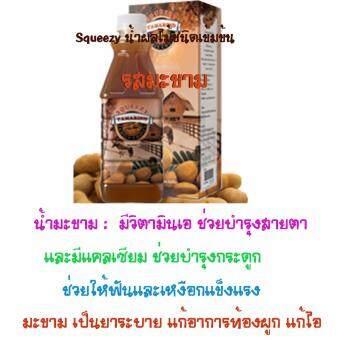 Squeezy น้ำผลไม้ชนิดเข้มข้น รสมะขาม (ผลิตภัณฑ์-Zhulian) 1 ขวดบรรจุ1,000 CC.ฟรี SHIMONA GOLD แป้งทาหน้า ปกปิดฝ้า จำนวน1กล่อง มูลค่า199บาท เบอร์01