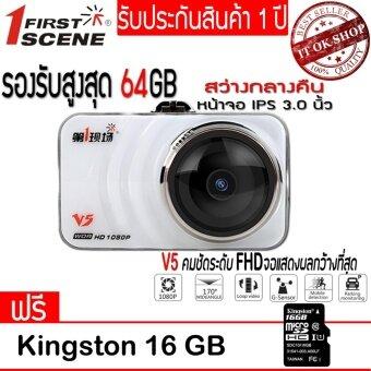1 FIRSTSCENE V5 170