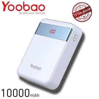 (ของแท้เต็ม100%) Yoobao 10000mAh แบตเตอรี่สำรอง S10-1 LED Dual Output Universal -