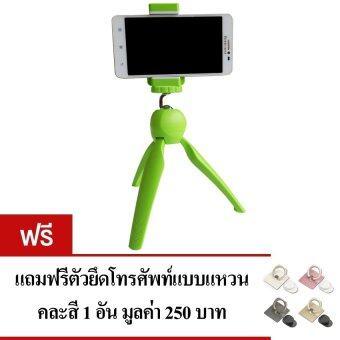 1Choice ขาตั้งกล้องและมือถือ 3 ขา (Mini Tripod) สีเขียว แถมฟรีวงแหวนยึดโทรศัพท์มือถือ คล ...