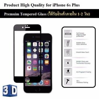 ฟิล์มกันรอย กระจกนิรภัย เต็มจอ 3D เก็บขอบแนบสนิท for iPhone 6s Plusสีดำ (5.5) Premium Tempered Glass 9H 3D Black