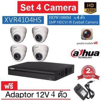 ขายด่วน ชุดกล้อง 4 ตัว 1 ล้านพิกเซล XVR4104HS + HDW1000M