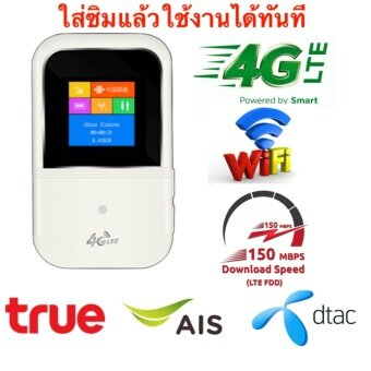 4G WiFi ในรถ 4G Pocket WiFi 150Mbps 4GWireless Routerถ MiFi 4GWiFiพกพาถ ใช้3G ,4Gได้ทุกค่าย AIS DTAC True
