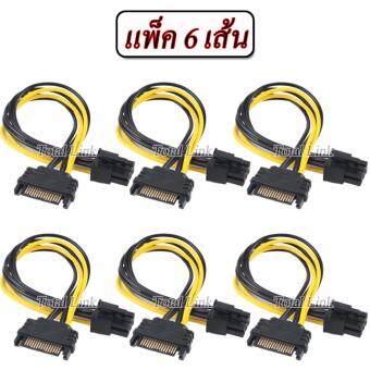 ประกาศขาย (แพ็ค 6 เส้น) สายแปลง SATA 15-Pin Female to 6 Pin PCI-Express CardPower Supply Adapter Cable