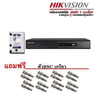 เปรียบเทียบราคา เครื่องบันทึกกล้องวงจรปิด ขนาด 8 ช่อง (รองรับ HDTVI / AHD / CVBSทั้งกล้อง 1- 2 ล้านพิกเซล @1080P)+IP 2 Hikvision Turbo HD DVRDS-7208HQHI-F2 (รองรับฮาร์ดดิส2ลูก) พร้อม ฮาร์ดิส 1 TB x 1