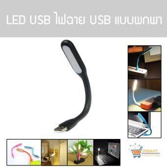 99BAHT LED USB Torch Light ไฟฉาย แบบพกพา