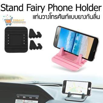99BAHT แท่นวางโทรศัพท์แบบยางกันลื่น Stand Fairy Phone Holder