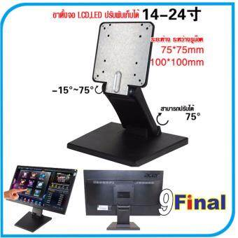 9FINAL ขาตั้งจอ LCD, Touch Screen, KTV Touch Screen รองรับจอ 10-24  (VESA 75, VESA100) LCD Stand , POS Stand Karaoke Stand C Type