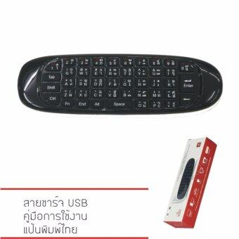 Harga Airmouse Thai/EN Keyboard
