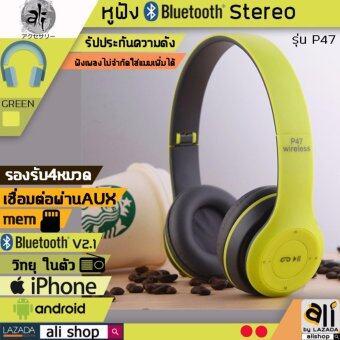 ali หูฟังบลูทูธ หูฟังBluetooth หูฟังไร้สายHeadphone Stereo รุ่น P47 (สีเขียว)  ..