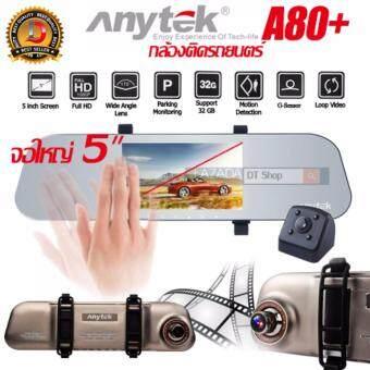 Anytek A80+ กล้องติดรถยนต์แบบกระจกมองหลัง