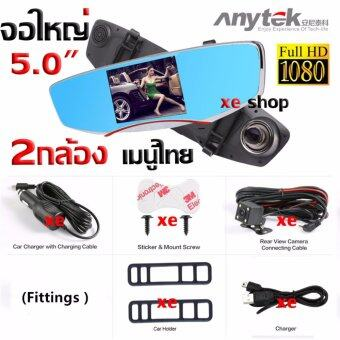 Anytek car camera กล้องติดรถยนต์ รุ่น T2 กล้องหน้า-หลัง (WDR) 170 Wide Full HD จอ 5นิ้ว