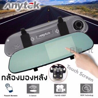 Anytek G77 กล้องติดรถยนต์ จอแสดงผลขนาด 4.3 นิ้ว จอเป็นระบบ Touch Screen