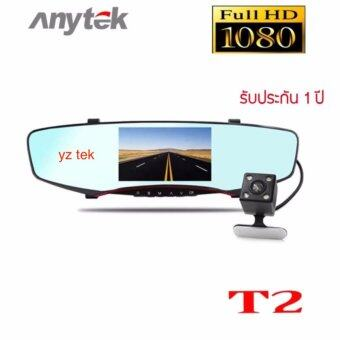 Anytek กล้องติดรถยนต์ รุ่น car cameras