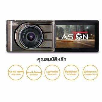 ASTON F100 กล้องติดรถยนต์ ที่สุดของดีไซน์ กลางคืนชัด car cameras