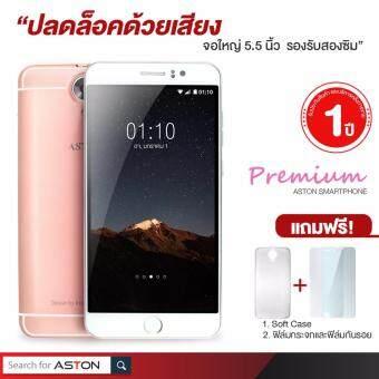 ASTON Premium 3G 8GB ( Rose Gold ) แถมฟรี Silicone case + ฟิล์มกันรอย