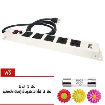 เสนอราคา ATEMS PDU รางปลั๊กไฟ 5 เต้ารับ ป้องกันไฟกระชาก & USB Charger 2Port ฟรี ฟิวส์กระบอก + 3 x แม่เหล็กติดตู้เย็นรูปดอกไม้