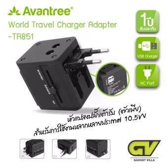 AVANTREE หัวแปลงปลั๊กเต้ารับ (ตัวเมีย) สำหรับการใช้งานหลากหลายประเทศ 10.5W พร้อมที่ชาร์จ USB 2 ตัว Dual USB Travel Charger Adapter (EU/UK/US) รุ่น TR851