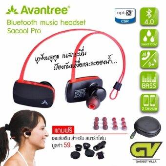 Avantree Bluetooth Sport Stereo Headset หูฟังบลูทูธ 4.0 พร้อมไมโครโฟน ตัดเสียงรบกวนรอบข้าง ปรับเสียง เปลี่ยนเพลงได้ เบสหนัก ป้องกันเหงื่อและละอองน้ำ เชื่อมต่อได้ 2 อุปกรณ์พร้อมกัน รุ่น Sacool Pro (สีดำ/แดง) / ฟรี เลนส์เสริม สำหรับ สมาร์ทโฟน มูลค่า 59.-
