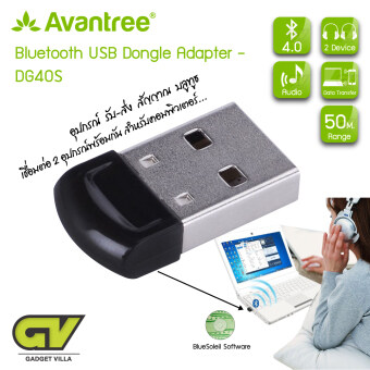 Avantree USB Bluetooth 4.0 Adapter for PC อุปกรณ์ รับ-ส่ง สัญญาณบลูทูธ เชื่อมต่อ 2 อุปกรณ์พร้อมกัน สำหรับคอมพิวเตอร์ รุ่น DG40S / Wireless Dongle, for Stereo Music, VOIP, Keyboard, Mouse, รองรับ Windows 8 ขึ้นไป