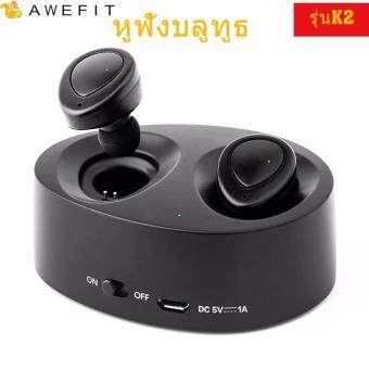 AWEFIT หูฟัง  หูฟังบลูทูธ กันน้ำได้  รุ่นK2 Bluetooth Earbuds Dual Wireless Headphones Handsfree Bluetooth Headset Stereo with Mic