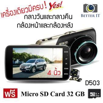 Better it กล้องติดรถยนต์กล้องหน้า พร้อมกล้องหลัง FHD 1080P รุ่น D503 ( สีทอง )แถมฟรีMicro SD Card 32GB